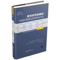 质性研究的基础:形成扎根理论的程序与方法(第3版)