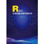 R语言在基因组分析中的应用