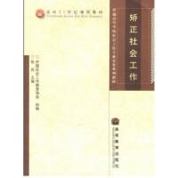 【旧书二手书8成新】矫正社会工作 张昱 高等教育出版社 9787040245677
