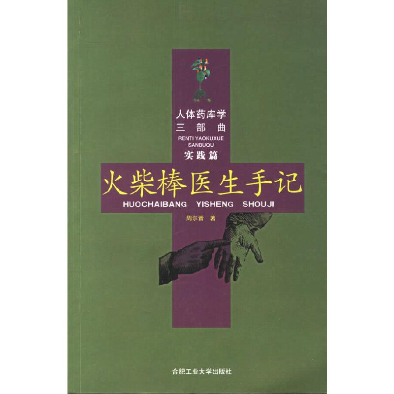 火柴棒医生手记——人体药库学三部曲(实践篇)