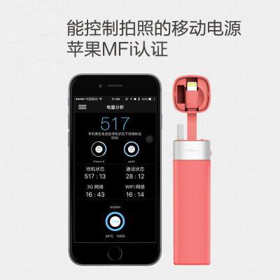 MIPOW iPhone6S/7/8手机便携充电宝智能自带线迷你苹果专用移动电源 自拍控制 MFI认证 低电量提醒 距离提醒