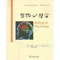 生物心理学(第11版,双语教学版) 商务印书馆