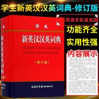 学生新英汉汉英词典修订版商务印书馆