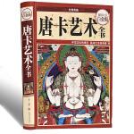 画画本 唐卡艺术全书 唐卡中的历史传说 绘画书 画画本唐卡的制作方法 收藏与鉴