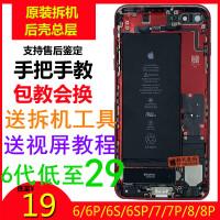 苹果6/7/8代后壳总成iphone6s plus/7p/8p/x手机后盖中框 iphone X 后壳总成不带像头