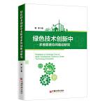 绿色技术创新中多维要素协同驱动研究