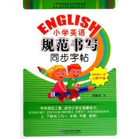 小学英语规范书写同步字帖(4年级全1册人教PEP版)/小学英