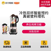 【苏宁易购】Joyoung/九阳JYL-Y99冷热双杯破真破壁料理机米糊养生机进口玻璃