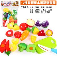 贝恩施切水果玩具 切切乐儿童仿真蔬菜套装宝宝过家家切菜玩具