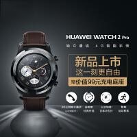 Huawei/华为WATCH2 Pro 4G通话智能运动防水手表穿戴
