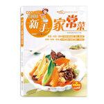 巧厨娘新手家常菜 美食生活工作室 9787543678521