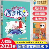 黄冈小状元同步作文四年级下 部编人教版四年级下册同步作文