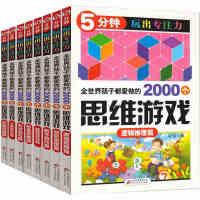 5五分钟玩出专注力全套8册 2000个思维游戏 儿童专注力训练书6-8-10-12岁 小学三二一年级数学逻辑思维训练左