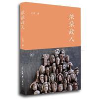 【二手旧书9成新】依依故人江青9787108047373生活.读书.新知三联书