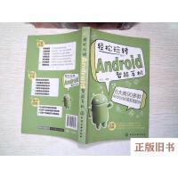 【二手旧书8成新】轻松玩转Android智能手机
