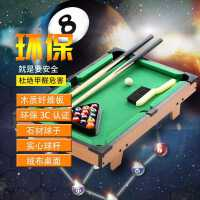 台球桌儿童迷你桌球大号益智家用男孩3岁小孩8亲子玩具5六一礼物6