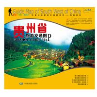 非凡旅图・中国分省旅游交通图系列-贵州省旅游交通图