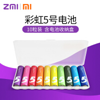 小米彩虹5号电池10粒装碱性干电池家用遥控器玩具电池
