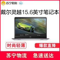 【苏宁易购】戴尔(DELL)灵越Ins15MR-7528SS 15.6英寸笔记本电脑(i5-6200U 4G 500G