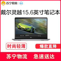 【苏宁易购】戴尔(DELL)灵越Ins15MR-7528SS 15.6英寸笔记本电脑(i5-6200U 4G 500G 2G独显)