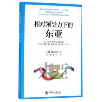 【二手书8成新】相对领导力下的东亚 [日] 柳田辰雄,万毅,赵一飞 9787313135445