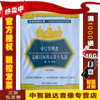 正版包票 中层管理者完成目标的五步十九法 姜洋(6VCD)视频讲座光盘影碟片