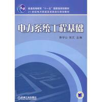 电力系统工程基础 韩学山,张文 9787111228325 机械工业出版社教材系列
