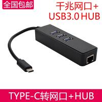 千兆type-c有线网卡带USB集线器hub3.0笔记本macbook电脑pro网口