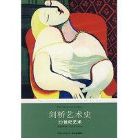 【二手旧书9成新】剑桥艺术史:20世纪艺术 (英)兰伯特,钱乘旦 9787544705660 译林出版社
