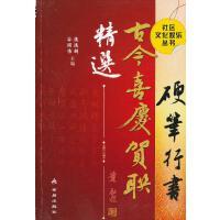 硬笔行书古今喜庆贺联精选