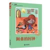 大白鲸原创幻想儿童文学优秀作品:阿弗的时钟