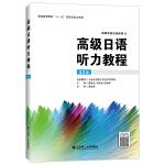 高级日语听力教程(第三版)