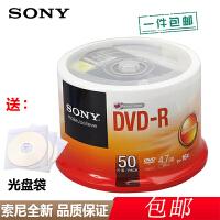 【支持礼品卡+送光盘袋包邮】索尼 DVD-R 刻录光盘 16速 4.7G 刻录盘 原装空白光盘 50片装
