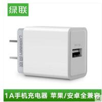 绿联苹果充电器头iPhone6s/7plus安卓手机小米魅族通用usb插头1a