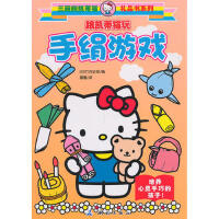 三丽鸥凯蒂猫礼品书系列 跟凯蒂猫玩手绢游戏
