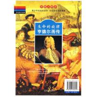 【二手书8成新】双面人物志 生命的旋律亨德尔巴赫画传 哈尔滨出版社
