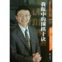 【二手书8成新】新世纪围棋之魅:我眼中的围棋十诀 王煜辉著 青岛出版社