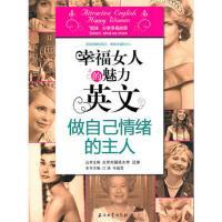 【二手书8成新】幸福女人的魅力英文 做自己情绪的主人 江涛,任晶雪 石油工业出版社