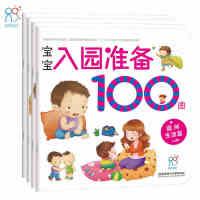 让孩子克服入园恐惧 宝宝入园准备100图书籍(全4册)1-4岁儿童幼儿园教辅读物启蒙 左右脑智力开发 情商培养幼儿绘本