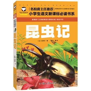 [二手旧书95新]昆虫记