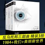 正版 精装反乌托邦三部曲3册 我们+1984+美丽新世界 阿道司赫胥黎 外国文学小说L