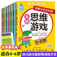 8册全脑思维游戏4-5-6岁幼儿园数学启蒙儿童书籍学龄前学前中班大班适合四五到六岁的宝宝图书 幼儿思维训练早教益智智力