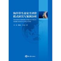 【二手旧书9成新】 海岸带生态安全评价模式研究与案例分析 吝涛 薛雄志 卢昌义 海洋出版社 9787521000412