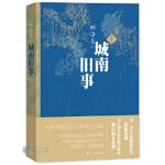 [二手旧书9成新]城南旧事(七年级上册自主阅读推荐),林海音著;高荣生、高畅插图,9787020112593,人民文学