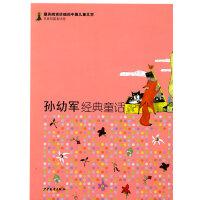 最具阅读价值的中国儿童文学・名家短篇童话卷・孙幼军