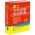 朗文 当代高级英语辞典(英英 英汉双解)第4版(缩印版)――朗文旗舰产品,享誉世界的权威学习型词典