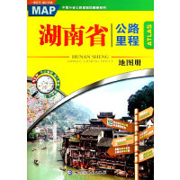 湖南省公路里程地图册