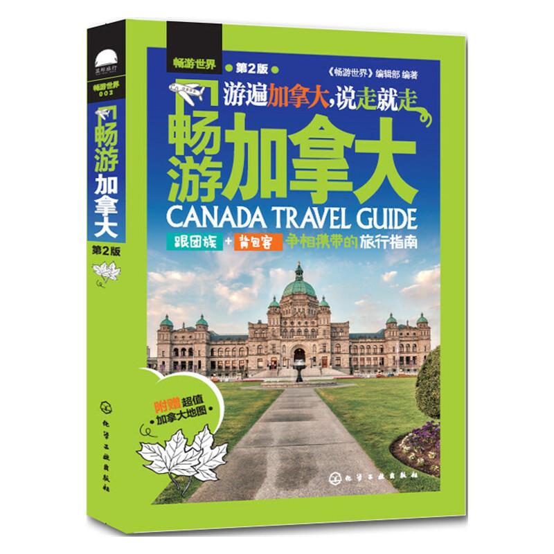畅游加拿大(第2版) 跟团游、背包客的加拿大旅行指南!