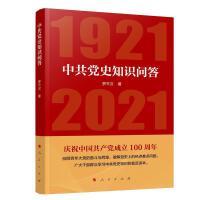 中共党史知识问答 9787010226835 人民出版社 中共中央党校中共党史教研部
