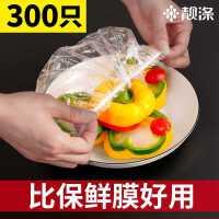 保鲜膜罩食品专用一次性冰箱剩菜剩饭保鲜套碗微波炉菜罩加热盖子